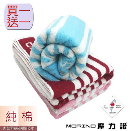 【MORINO摩力諾】五星飯店級色紗彩條浴巾(超值2條組)