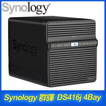 Synology 群暉 DiskStation DS416j 4Bay NAS 網路儲存伺服器