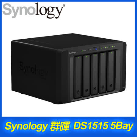 Synology 群暉 DiskStation DS1515 5Bay NAS 網路儲存伺服器