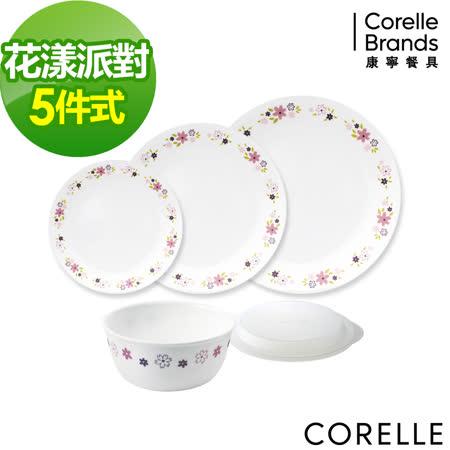 CORELLE 康寧花漾派對5件式餐盤組-E01