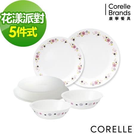 CORELLE 康寧花漾派對5件式餐盤組-E03