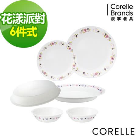 CORELLE 康寧花漾派對6件式餐盤組-F03