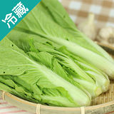 有機荷葉白菜(250g±5%/包)