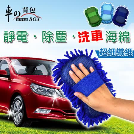 【車的背包】 超細纖維雙面洗車海綿-隨機2入