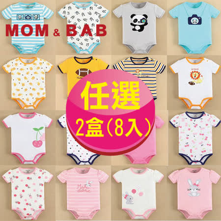 【MOM AND BAB】精選袖肩扣包屁衣(四件組禮盒組)x2盒組(8件)-(加碼贈隔尿墊x2)