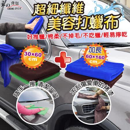 【車的背包】 超細纖維車用美容打蠟布(1大+1小組合)
