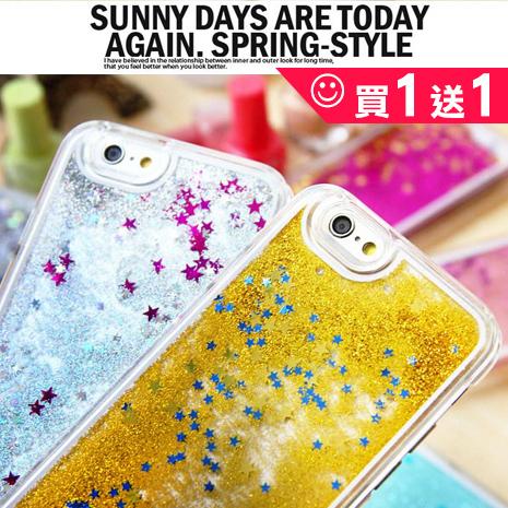ifive iPhone 6/6S 4.7吋星星流沙保護殼(買1送1)