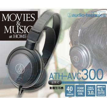 鐵三角密閉式動圈型耳罩式耳機ATH-AVC300