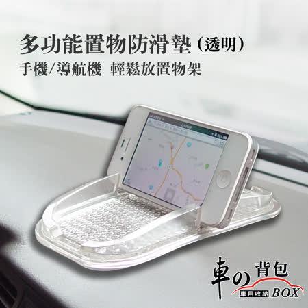【車的背包】黏 T T 多功能置物防滑手機架