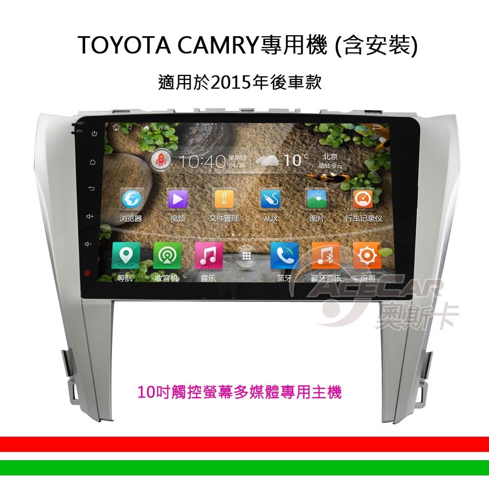 【CAMRY專用汽車音響】10吋觸控螢幕安卓多媒體專用主機_含安裝再送衛星導航(2015年以後車款)