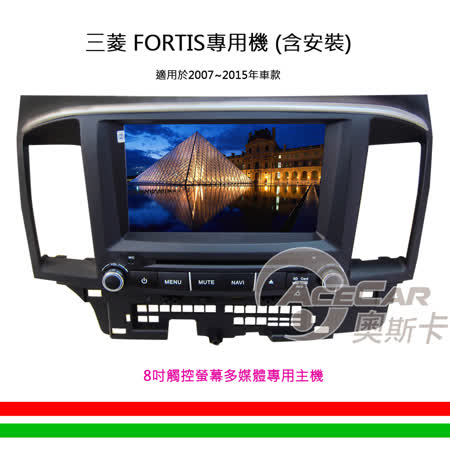 【FORTIS專用汽車音響】8吋觸控螢幕多媒體專用主機_含安裝再送衛星導航(2007-2015年款)