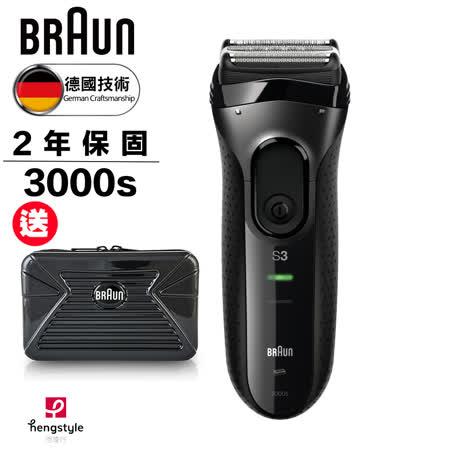 ▼德國百靈BRAUN Series3電鬍刀3000s-黑-送原廠旅行盒-再送胡歌限量L夾