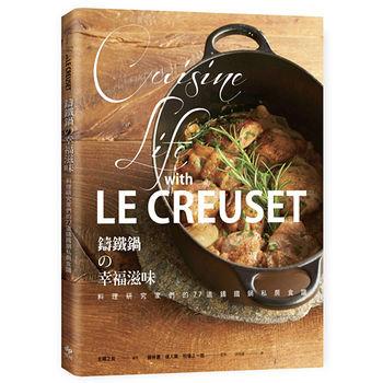 LE CREUSET鑄鐵鍋的幸福滋味/悅知