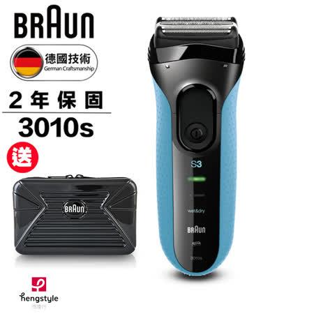 ▼德國百靈BRAUN Series3電鬍刀3010s-藍-送BRAUN清潔噴劑Spray