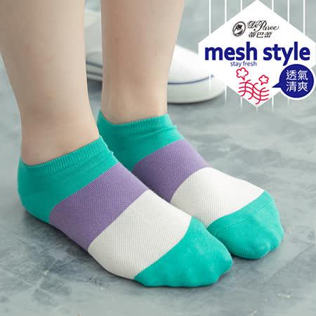 蒂巴蕾 mesh style 透氣船襪-拚色