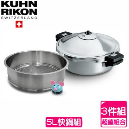 《瑞士Kuhn Rikon》瑞士壓力鍋5L +加高蒸層28cm+粉彩豬計時器
