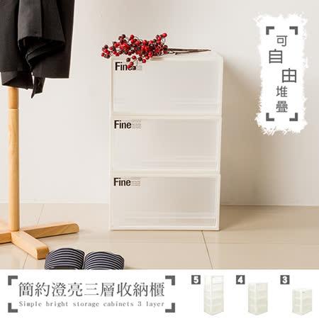 【現代生活收納館】簡約澄亮可自由堆疊三層收納櫃/抽屜整理箱/小純白收納箱/置物櫃/置物盒
