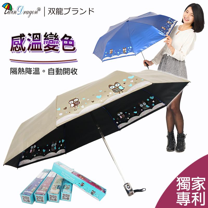 ~雙龍牌~ 首創感溫量表~貓頭鷹感溫抗紫外線降溫自動開收三折傘^(香檳金 區^)B6023