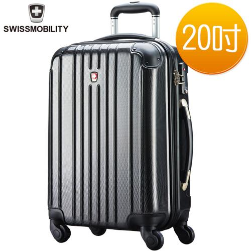 SWISSMOBILITY 瑞動 20吋 超輕大容量PC ABS拉鏈行李箱登機箱 黑色