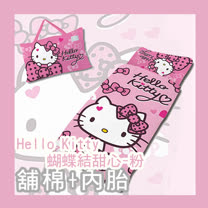 La_Veda【舖棉+內胎】HELLO KITTY-蝴蝶結甜心(粉)