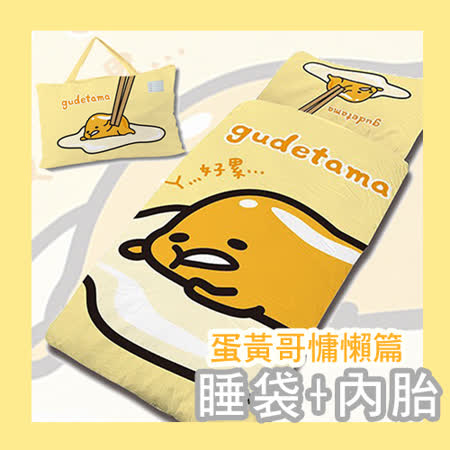 La_Veda【睡袋+內胎】蛋黃哥慵懶篇