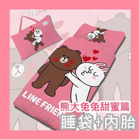 La_Veda【睡袋+內胎】LINE-熊大兔兔甜蜜篇