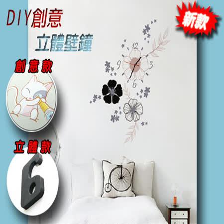 DIY創意立體壁鐘
