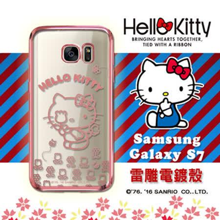 三麗鷗SANRIO正版授權 Hello Kitty  Samsung Galaxy S7 5.1吋 雷雕電鍍透明軟式手機殼(花香-粉)