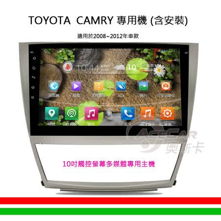 【CAMRY專用汽車音響】10吋觸控螢幕安卓多媒體專用主機_含安裝再送衛星導航(2008-2012年車款)