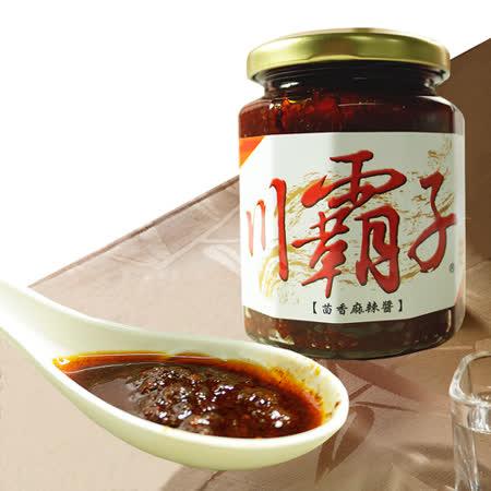 【那魯灣】富發川霸子茴香麻辣醬3罐(265g/罐)