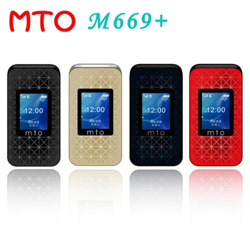 MTO M669+ 升級版---雙卡雙螢幕3G摺疊老人機(原廠全配)