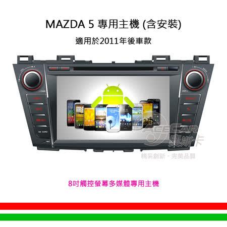 【MAZDA 5專用汽車音響】8吋觸控螢幕安卓多媒體專用主機_含安裝再送衛星導航(2011年後車款)
