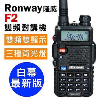 隆威 Ronway F2 VHF/UHF 雙頻無線電對講機 最新白幕版