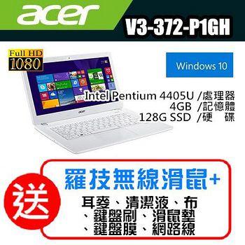 ACER V3-372-P1GH 雙核心 13.3吋 4405U 4G 128G SSD 雪白輕薄高速筆電 加碼送羅技無線滑鼠+七大好禮