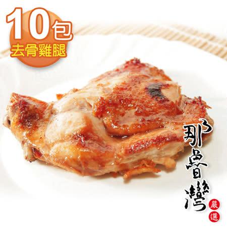 【那魯灣】卜蜂去骨雞腿10包(190g/包)