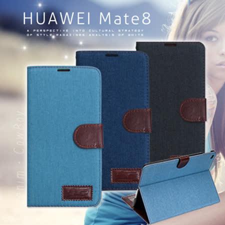 VXTRA 華為HUAWEI Mate 8 率性牛仔 超薄支架保護套