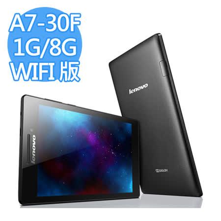 Lenovo 聯想 IdeaTab Tab 2/Tab2 8GB WIFI版 (A7-30F) 7吋 四核心平板電腦(黑)【送32G記憶卡+專用平板皮套+鋼化玻璃保護貼】