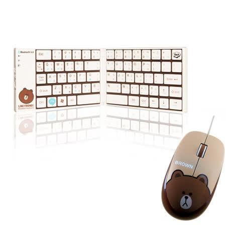【特惠組】LINE 熊大摺疊藍牙鍵盤+熊大有線滑鼠
