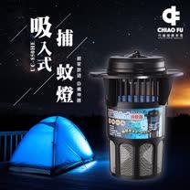 巧福吸入式捕蚊器(大) UC-850HE / 捕蚊燈/ MIT台灣製造