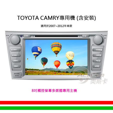 【CAMRY專用汽車音響】8吋觸控螢幕多媒體專用主機_含安裝再送衛星導航(2007-2012年車款)