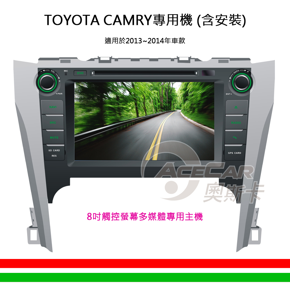 【CAMRY專用汽車音響】8吋觸控螢幕多媒體專用主機_含安裝再送衛星導航(2013-2014年車款)