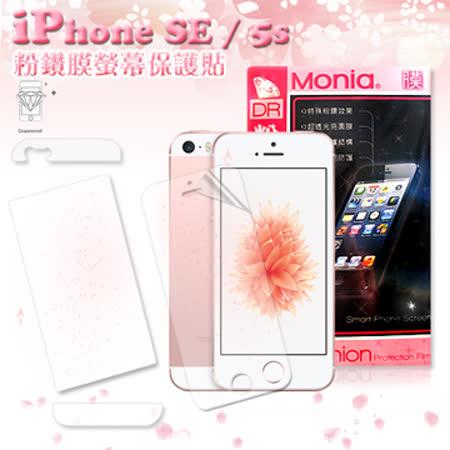 iPhone SE / 5S 韓系粉紅鑽石膜 保護貼 (含背面貼)