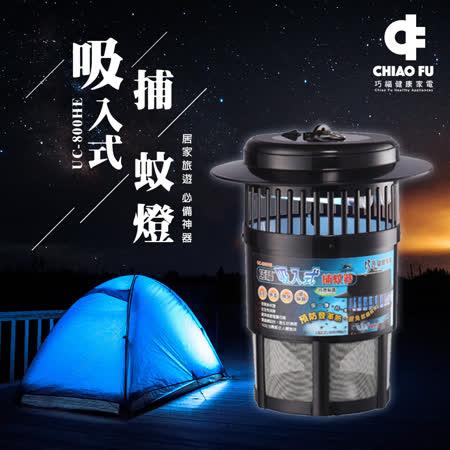 巧福吸入式捕蚊器(小) UC-800HE / 捕蚊燈/ MIT台灣製造