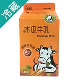 ★買一送一★味全木瓜牛乳381ML