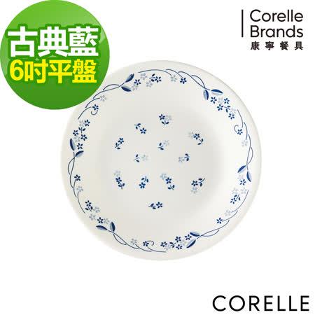 (任選) CORELLE 康寧古典藍6吋平盤