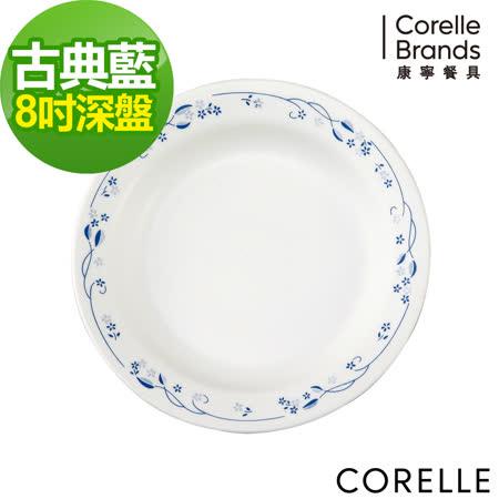 (任選) CORELLE 康寧古典藍8吋深盤