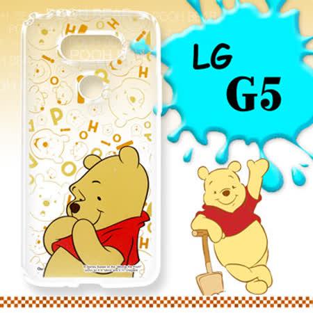 迪士尼授權正版 LG G5 / H860 大頭背景系列透明軟式手機殼(摀嘴維尼)