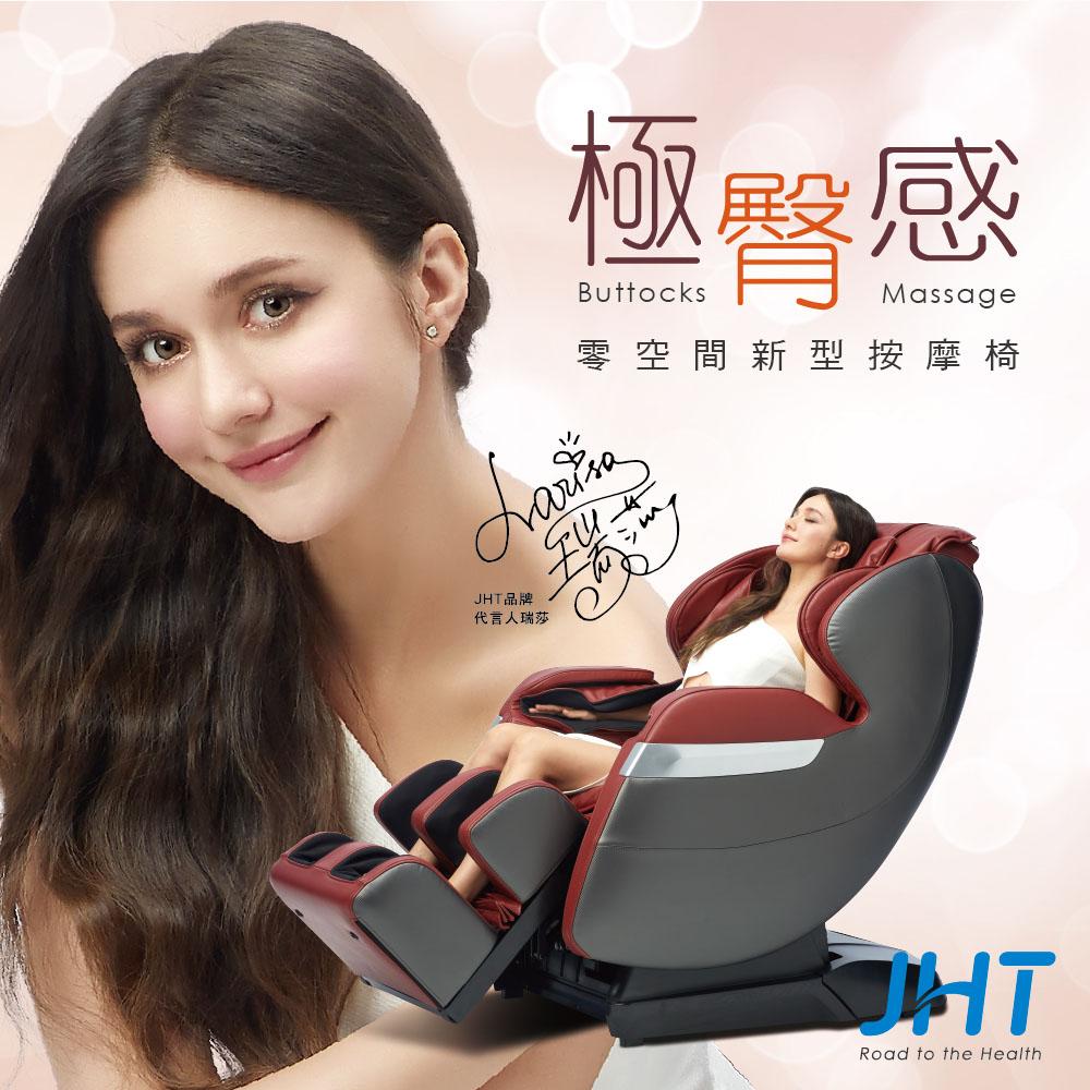 JHT愛 買 客服 電話 極臀感零空間旗艦按摩椅