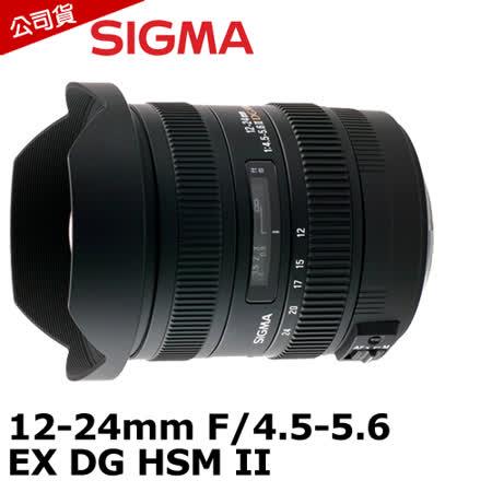 【SIGMA】12-24mm F4.5-5.6 II DG HSM (恆伸公司貨)
