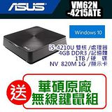 ASUS華碩 超低價VivoPC 迷你電腦 VM62N-4215ATE 滿額領卷折 /加贈 華碩原廠無線鍵鼠組價格